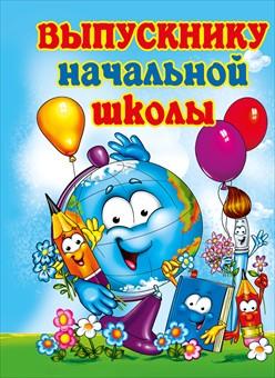 Папка 097.027 Выпускнику начальной школы! А4, лак, цветная, глобус, шары