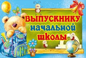 Папка 097.029 Выпускнику начальной школы! А5, горизонт, лак, цветная, доска