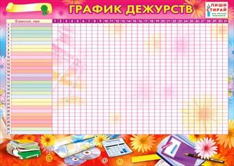 Плакат 064.366 График дежурств! А2, для письма маркером