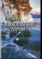 Байкальские истории 33% НЕ ДЕЙСТВУЕТ!