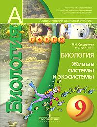 Биология. 9 кл.: Живые системы и экосистемы: Учебник /+859105/