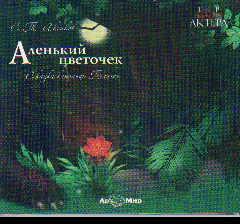 CD Аленький цветочек: Сказка ключницы Пелагеи