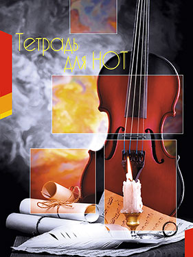 Тетрадь для нот А4 16л Скрипка моно