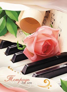 Тетрадь для нот А4 8л Роза