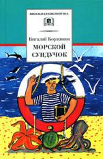 Морской сундучок: Стихи, рассказы, повесть
