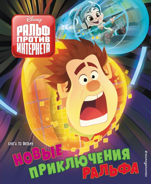 Новые приключения Ральфа. Книга по фильму