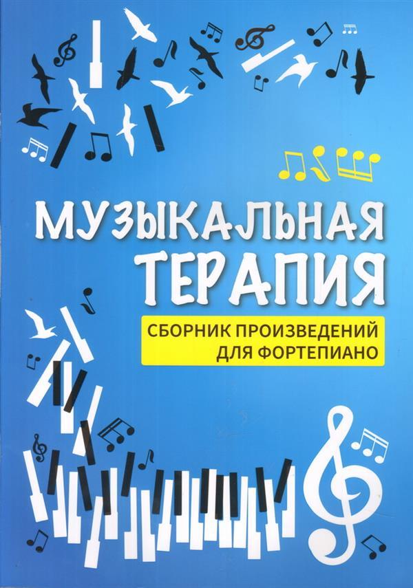 Музыкальная терапия: Сборник произведений для фортепиано