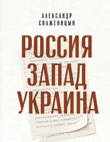 Россия. Запад. Украина