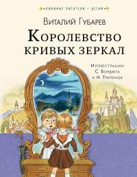 Королевство кривых зеркал: Сказочная повесть