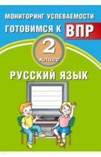 Русский язык. 2 кл.: Мониторинг успеваемости. Готовимся к ВПР (ФГОС)