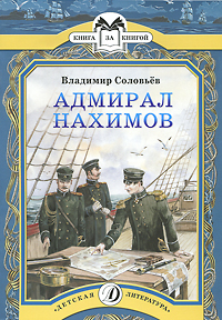 Адмирал Нахимов: Рассказ