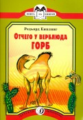 Отчегу у Верблюда горб: Сказки
