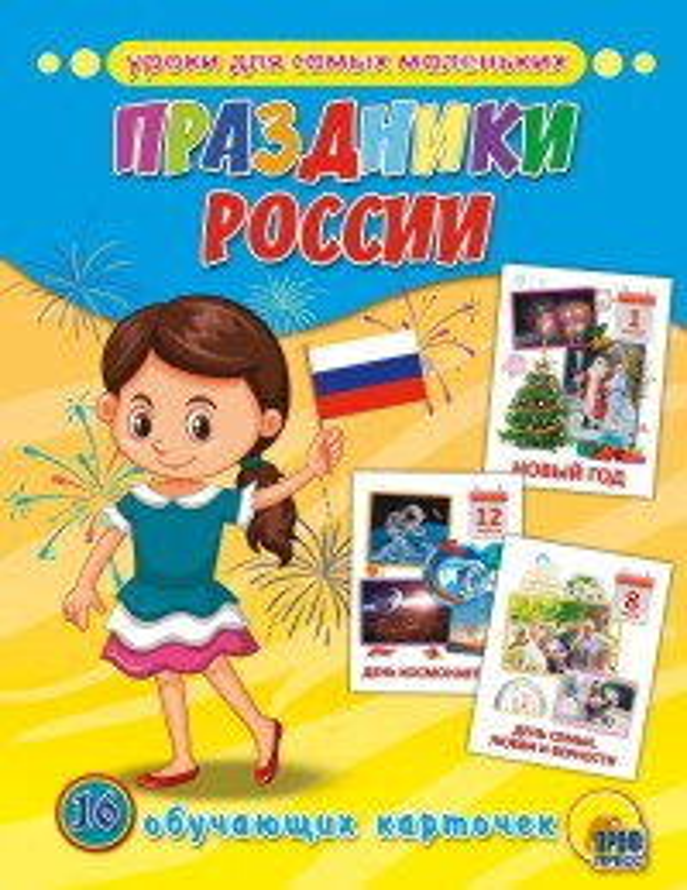 Праздники России: 16 обучающих карточек