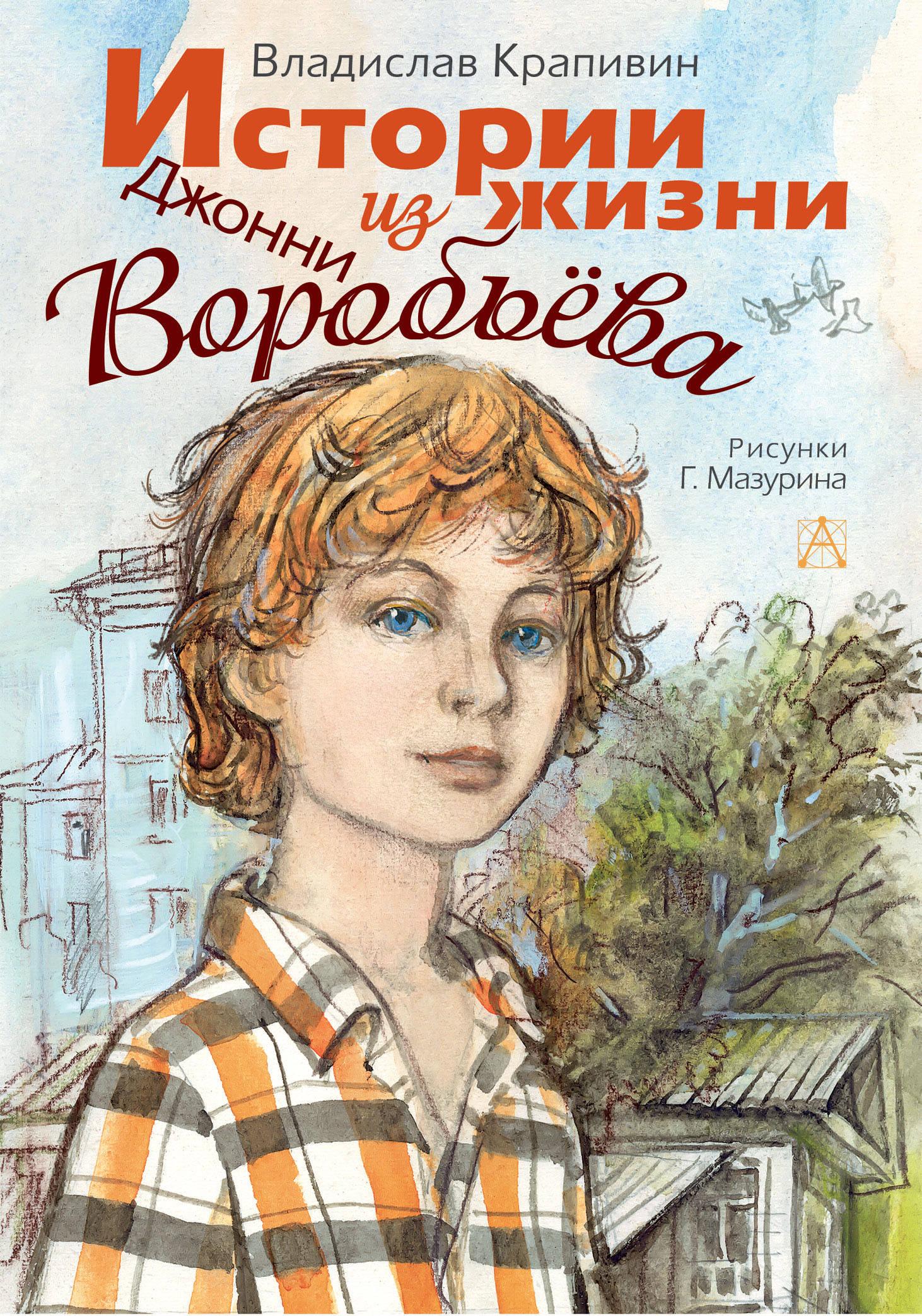 Истории из жизни Джонни Воробьева