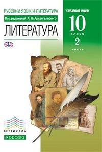 Русский язык и литература. Литература. 10 кл.: Учебник: В 2 ч.Ч.2