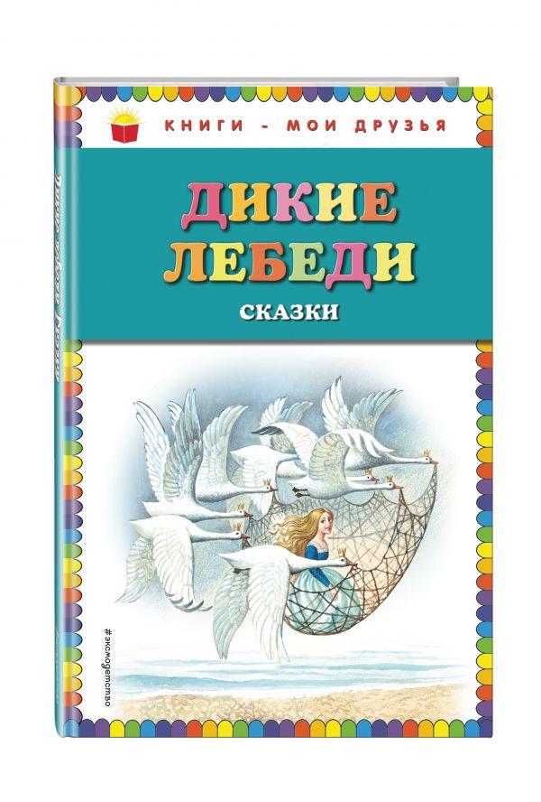 Дикие лебеди: Сказки
