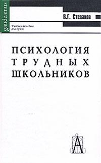 Психология трудных школьников: Учеб. пособие