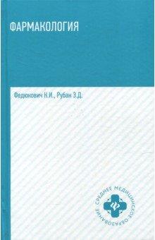 Фармакология: Учебник для медицинских училищ и колледжей