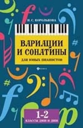 Вариации и сонатины для юных пианистов: 1-2 классы ДМШ и ДШИ