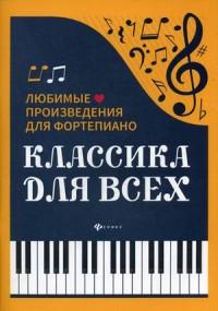 Классика для всех: Любимые произведения для фортепиано