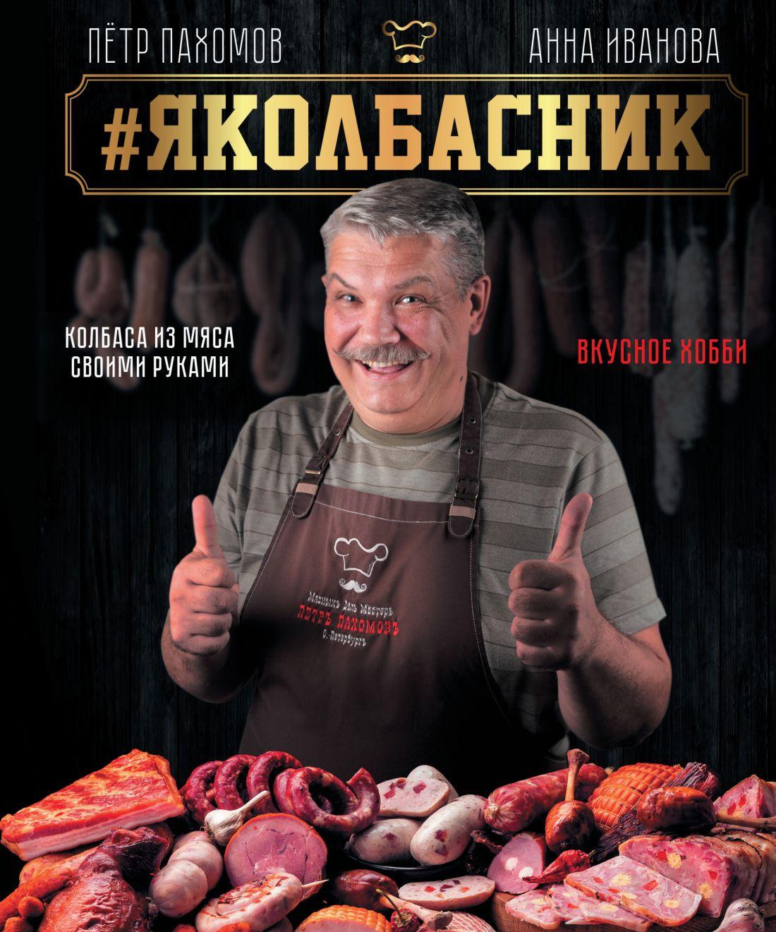 #Яколбасник. Колбаса из мяса. Вкусное хобби.