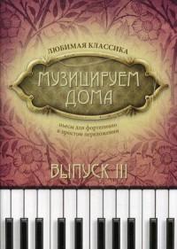Музицируем дома: Любимая классика: Выпуск 3