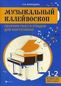 Музыкальный калейдоскоп: 1-2 классы ДМШ и ДШИ