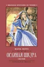 Ослиная шкура: Сказки