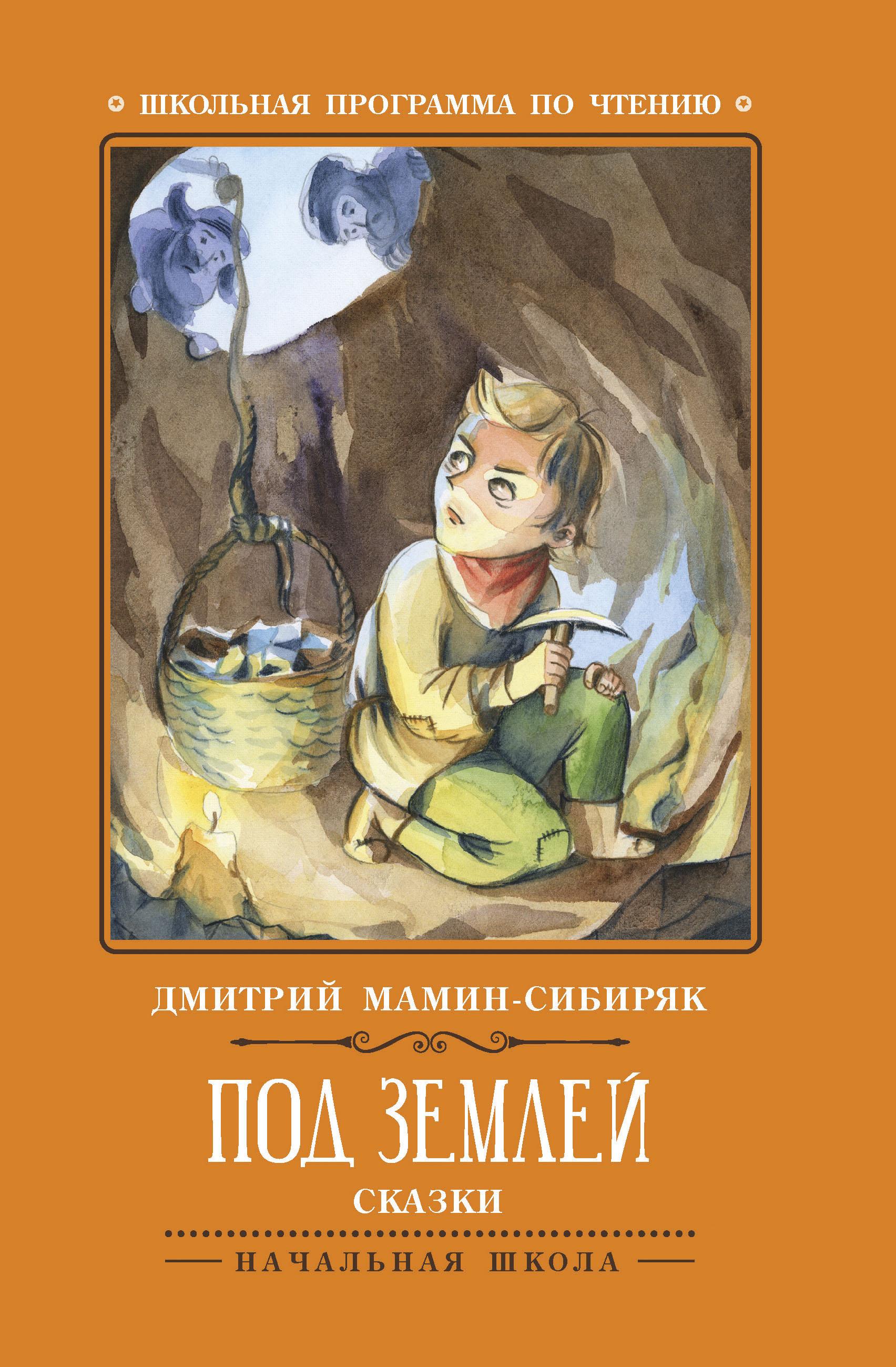 Под землей: Сказки