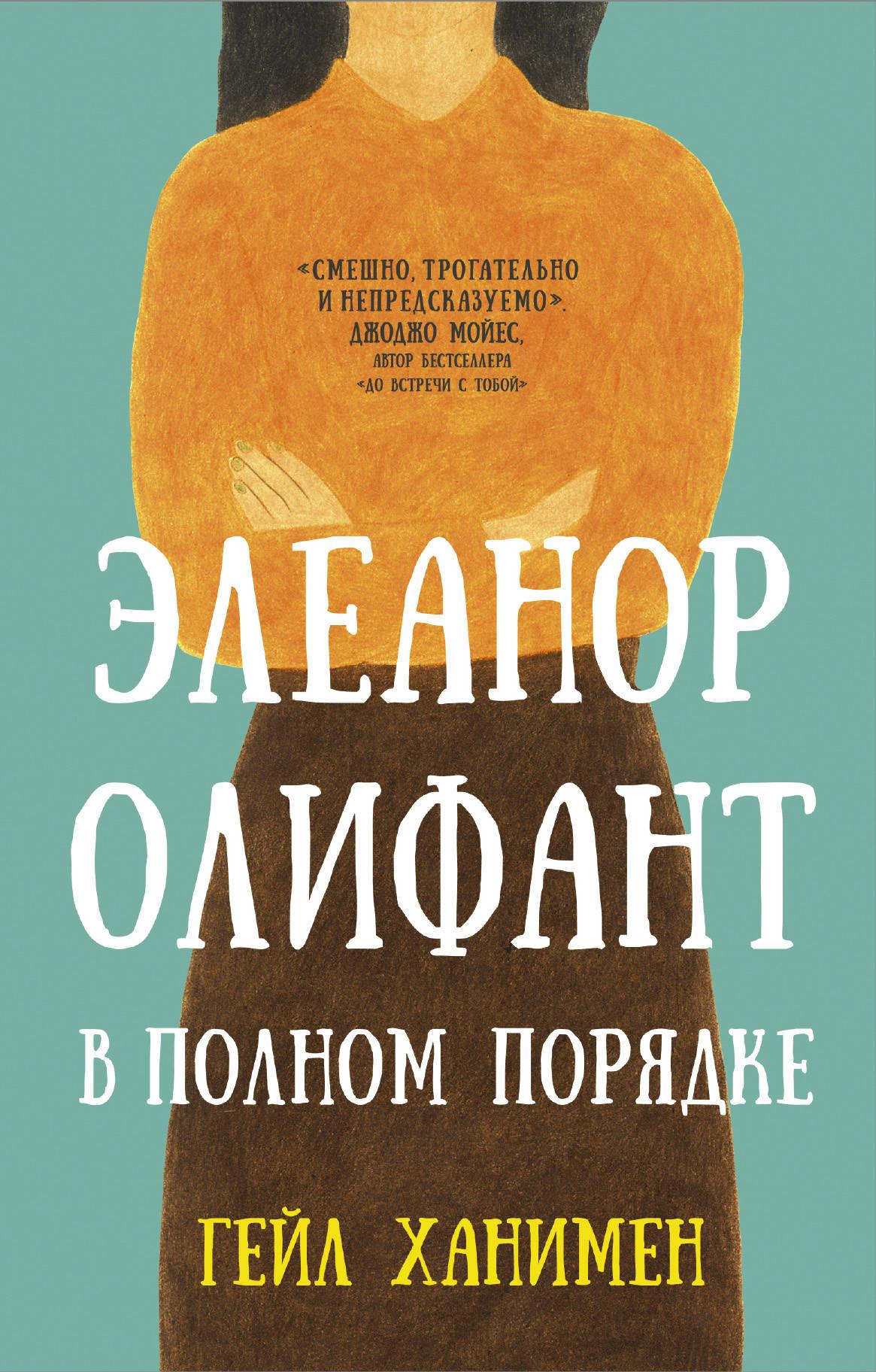 Элеанор Олифант в полном порядке: Роман