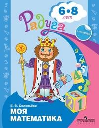 Моя математика. 6-8 лет: Развивающая книга для детей + наклейки