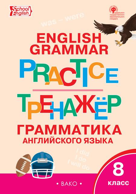 English reading practice. Тренажер. Грамматика английского языка. 8 класс