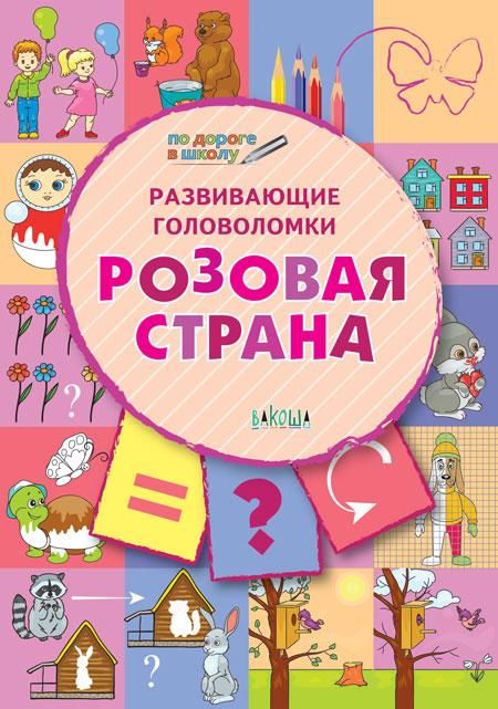 Развивающие головоломки. Розовая страна: Развив. пособие для детей 5-7 лет