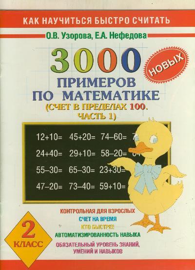 3000 новых примеров по математике. 2 кл.: Ч.1: Счет в пределах 100