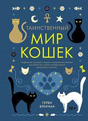 Таинственный мир кошек. Мифология, история и наука о сверхъестественных спо