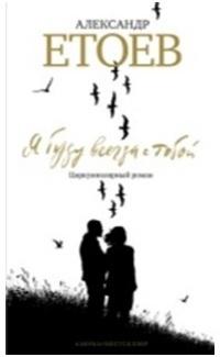 Я буду всегда с тобой. Циркумполярный роман