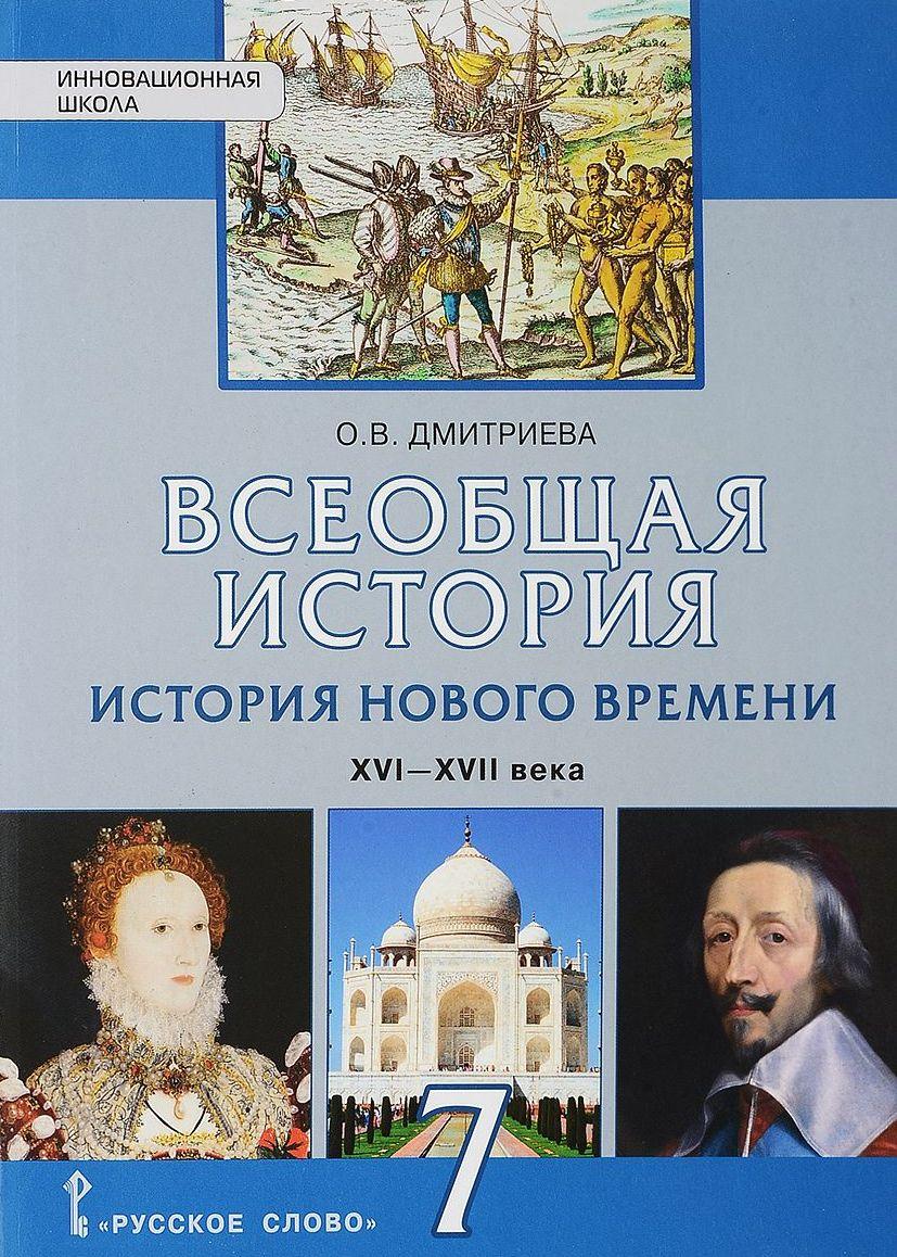 Всеобщая история. История Нового времени. XVI-XVII век. 7 кл.: Учебник