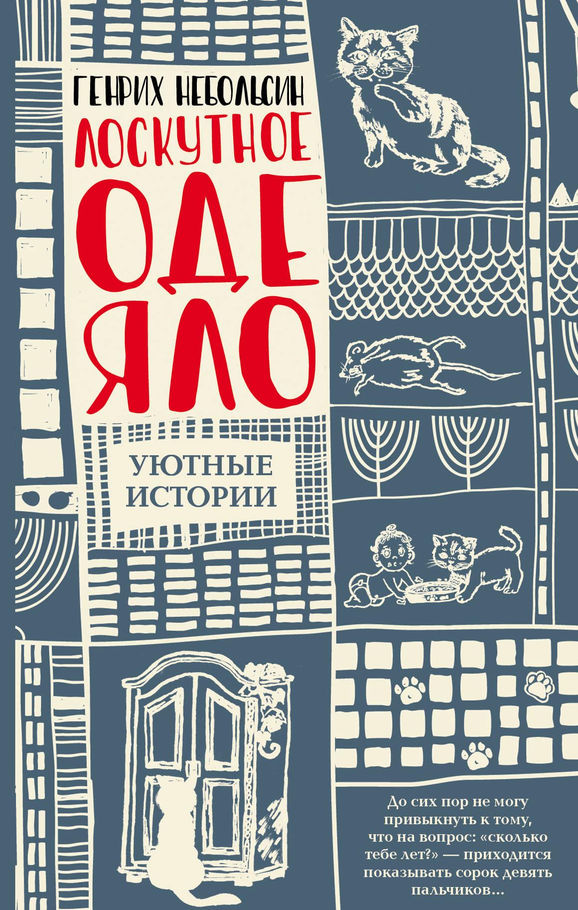 Лоскутное одеяло: Сборник рассказов