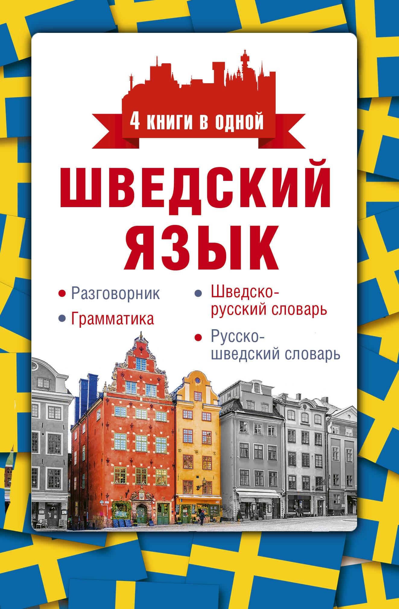 Шведский язык. 4 книги в одной: Разговорник, шведско-русский словарь, русск