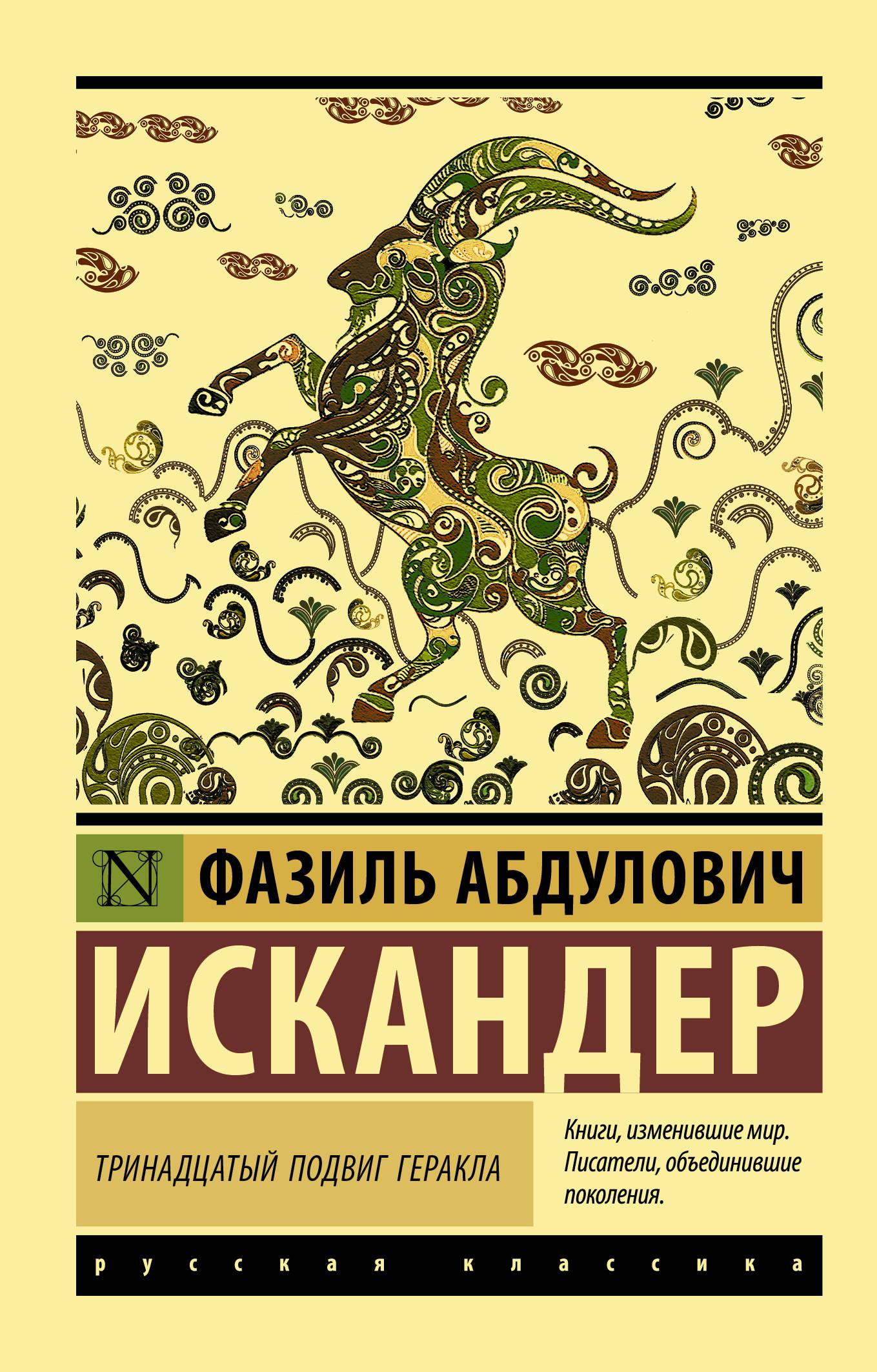 Тринадцатый подвиг Геракла: Сборник
