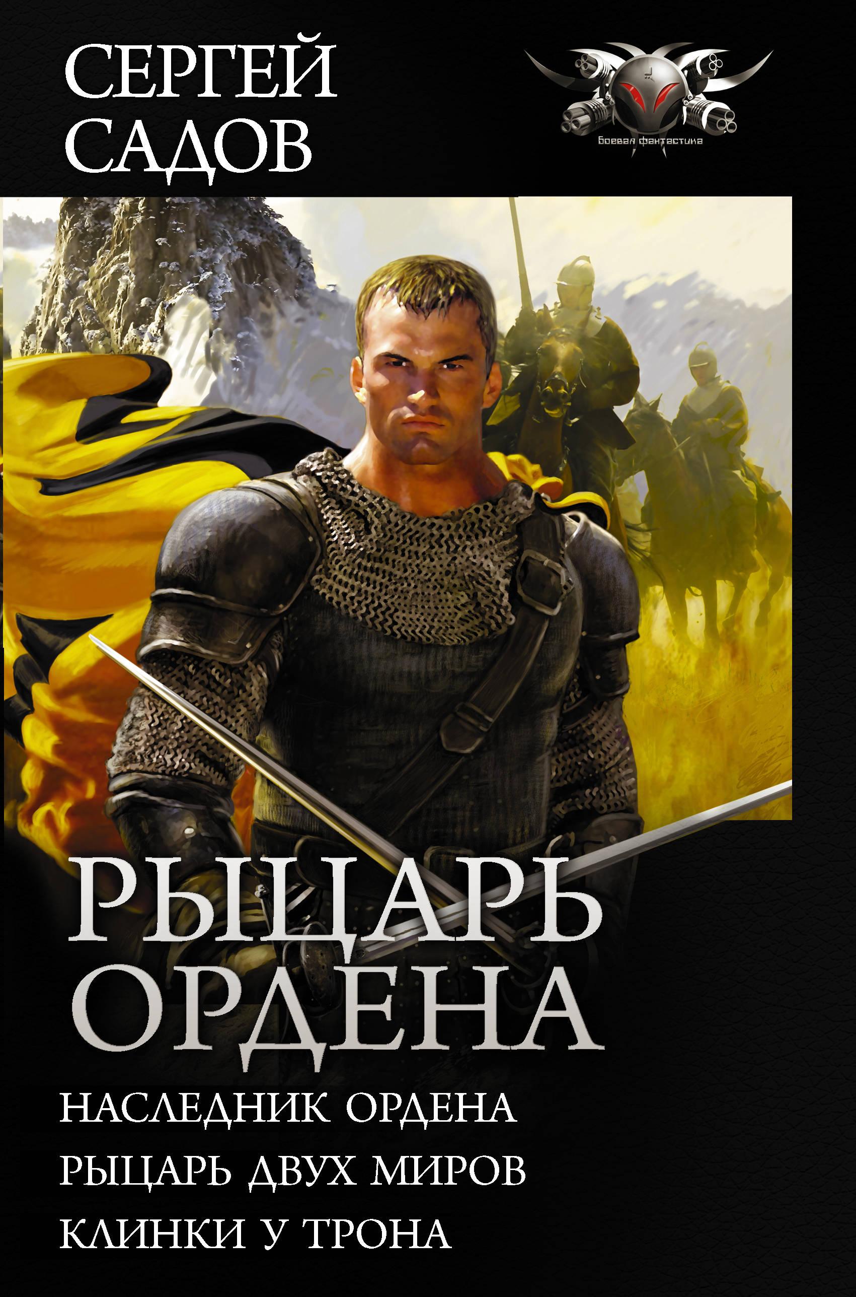 Рыцарь Ордена: Сборник