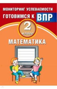 Математика. 2 кл.: Мониторинг успеваемости. Готовимся к ВПР