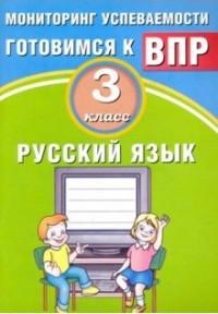 Русский язык. 3 кл.: Мониторинг успеваемости. Готовимся к ВПР (ФГОС)