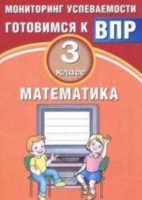 Математика. 3 кл.: Мониторинг успеваемости. Готовимся к ВПР