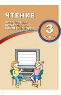 Чтение. 3 кл.: Диагностика читательской компетентности