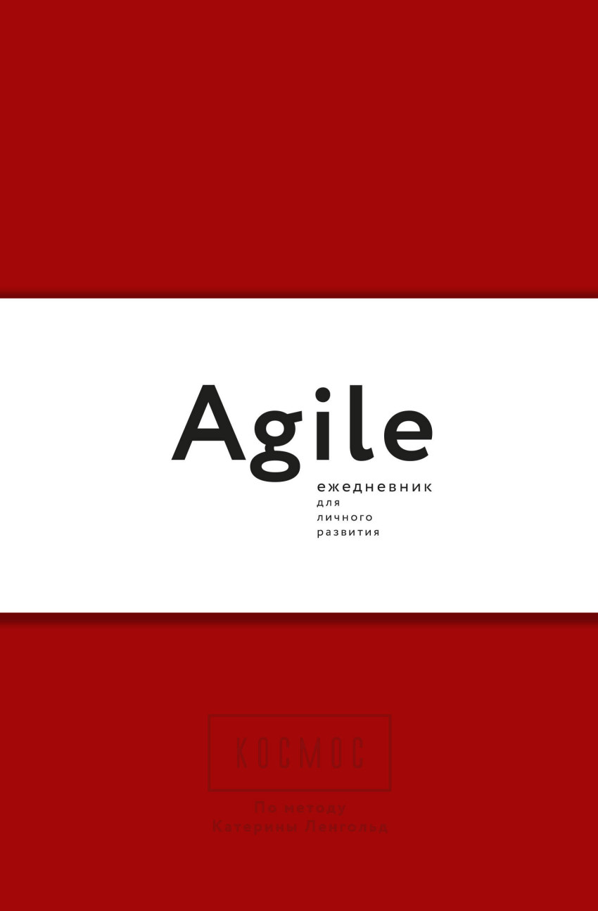 Космос. Agile-ежедневник для личного развития (красная обложка) тв