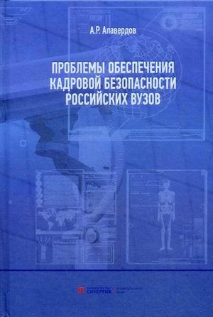 Проблемы обеспечения кадровой безопасности российских вузов: Монография