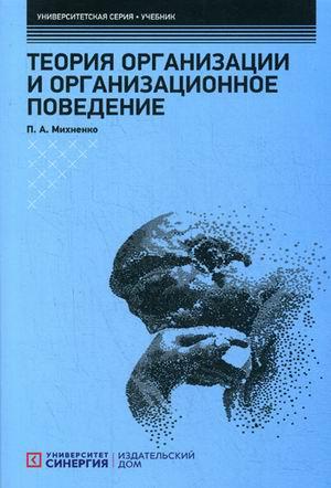 Теория организации и организационное поведение: Учебник