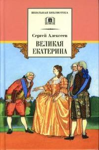 Великая Екатерина: Рассказы о русской императрице Екатерине II