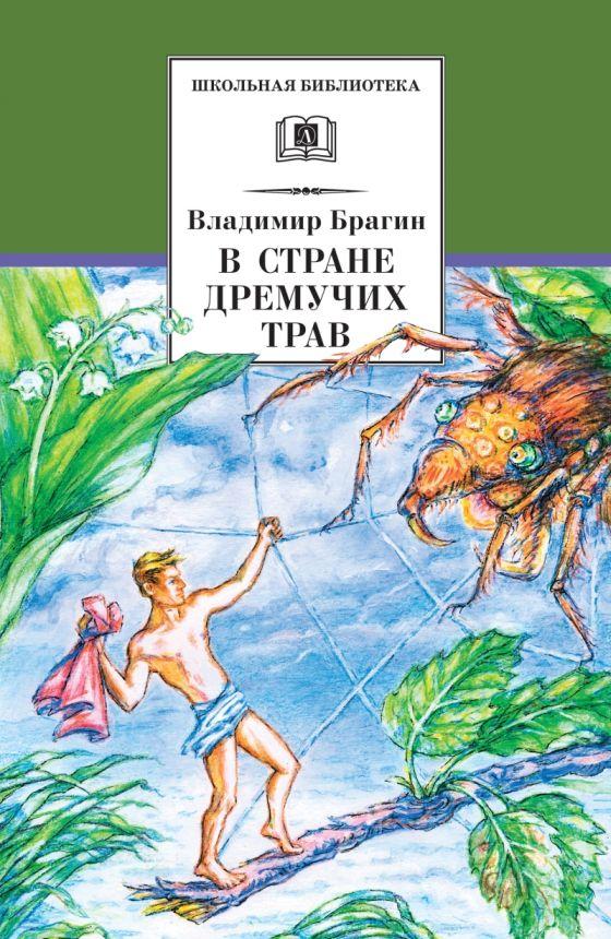 В Стране Дремучих Трав: Роман-сказка
